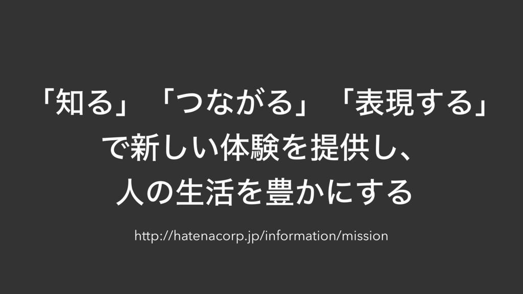 http://hatenacorp.jp/information/mission ʮΔʯʮͭ...