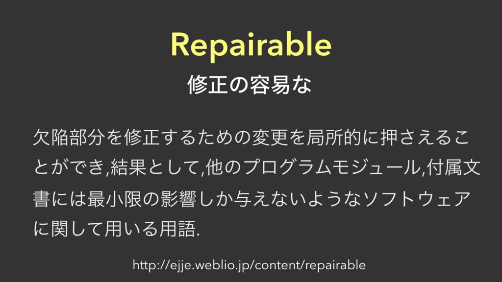 Repairable मਖ਼ͷ༰қͳ ܽؕ෦Λमਖ਼͢ΔͨΊͷมߋΛہॴతʹԡ͑͞Δ͜ ͱ͕Ͱ͖...