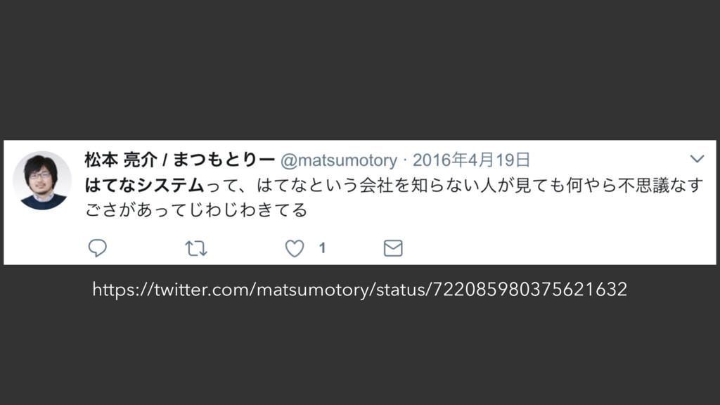 https://twitter.com/matsumotory/status/72208598...