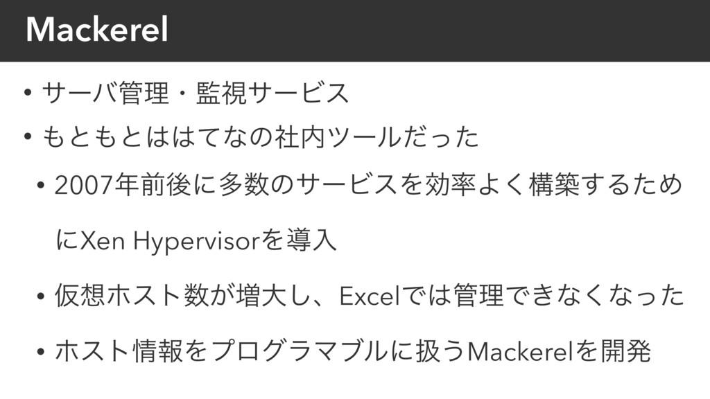 Mackerel • αʔόཧɾࢹαʔϏε • ͱͱͯͳͷࣾπʔϧͩͬͨ • 2...