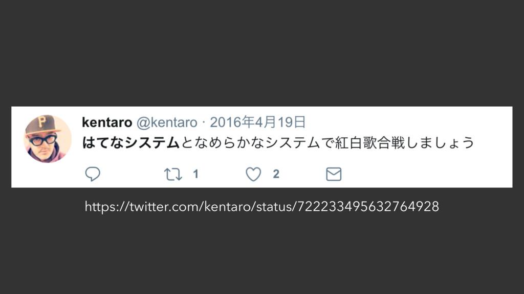 https://twitter.com/kentaro/status/722233495632...
