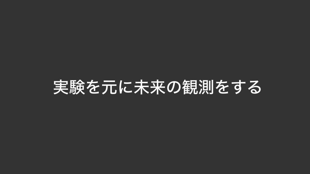 ࣮ݧΛݩʹະདྷͷ؍ଌΛ͢Δ