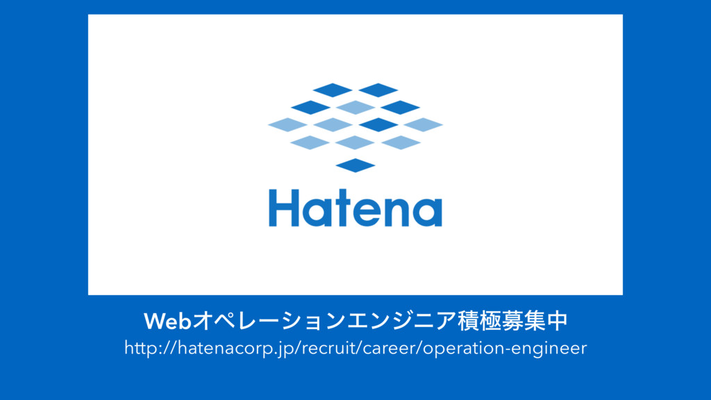 http://hatenacorp.jp/recruit/career/operation-e...
