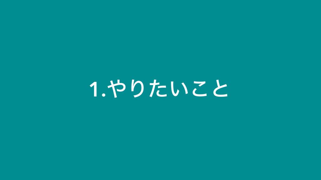 1.Γ͍ͨ͜ͱ