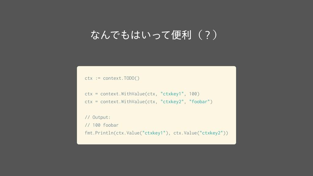 ͳΜͰ͍ͬͯศརʢʁʣ ctx := context.TODO() ctx = conte...