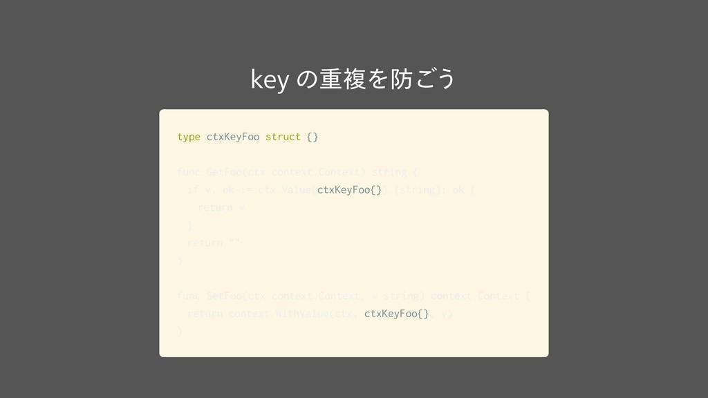 type ctxKeyFoo struct {} func GetFoo(ctx contex...