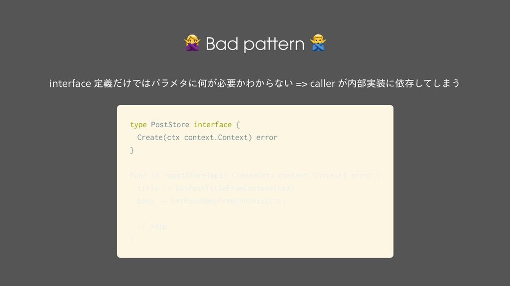 """! Bad pattern """" JOUFSGBDFఆ͚ٛͩͰύϥϝλʹԿ͕ඞཁ͔Θ͔Βͳ͍..."""