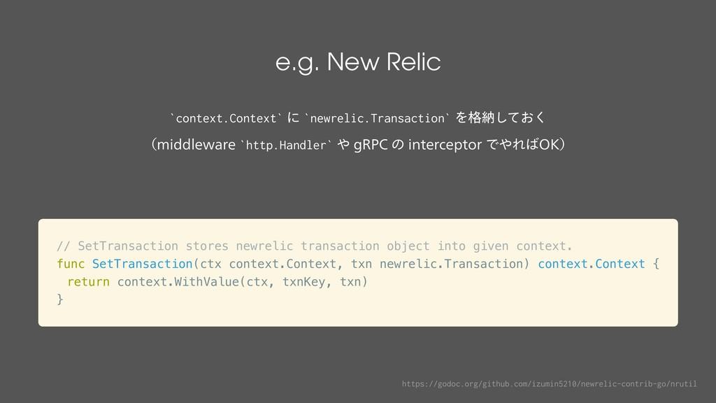 e.g. New Relic `context.Context` ʹ `newrelic....