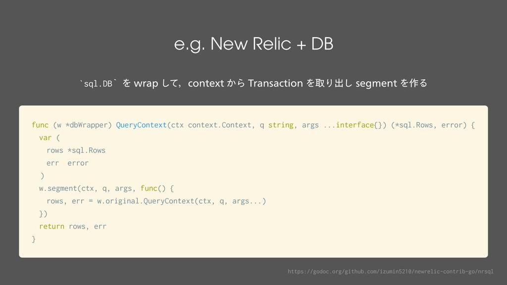 e.g. New Relic + DB `sql.DB` ΛXSBQͯ͠ɼDPOUFYU...