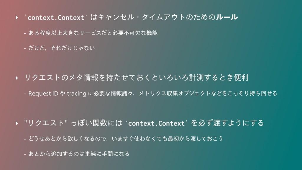 ‣ `context.Context`ΩϟϯηϧɾλΠϜΞτͷͨΊͷϧʔϧ  ͋Δ...