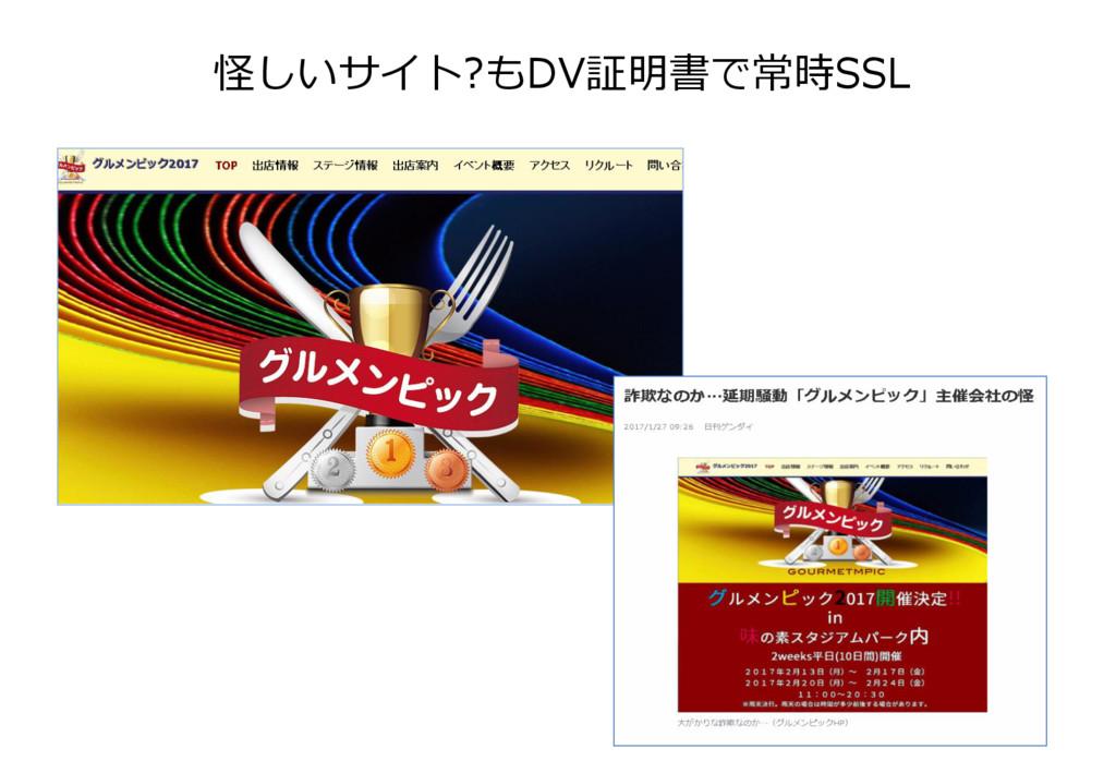 怪しいサイト?もDV証明書で常時SSL https://www.gourmetmpic.com/
