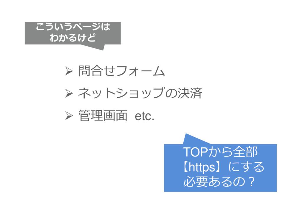 問合せフォーム  ネットショップの決済  管理画面 etc. TOPから全部 【htt...