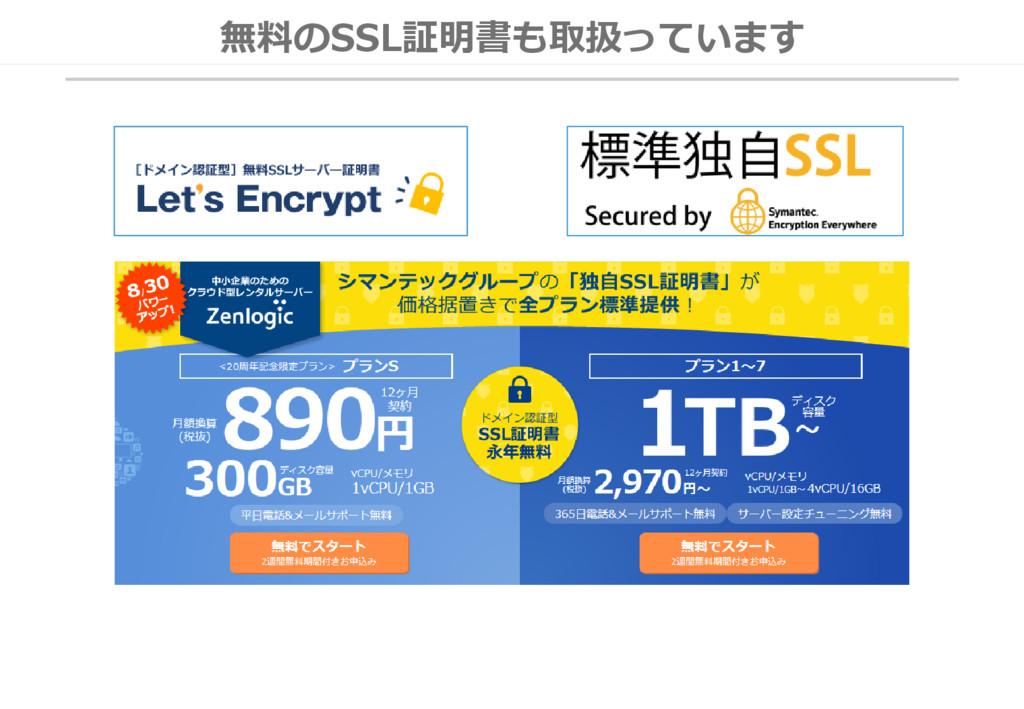 無料のSSL証明書も取扱っています