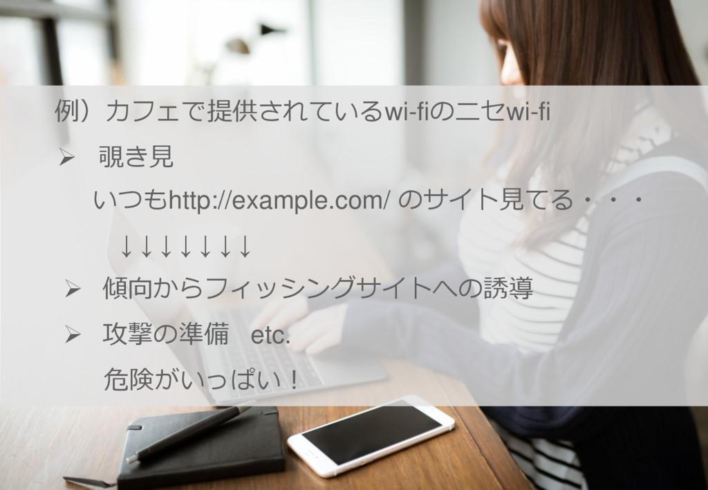 32 例)カフェで提供されているwi-fiのニセwi-fi  覗き見 いつもhttp://e...