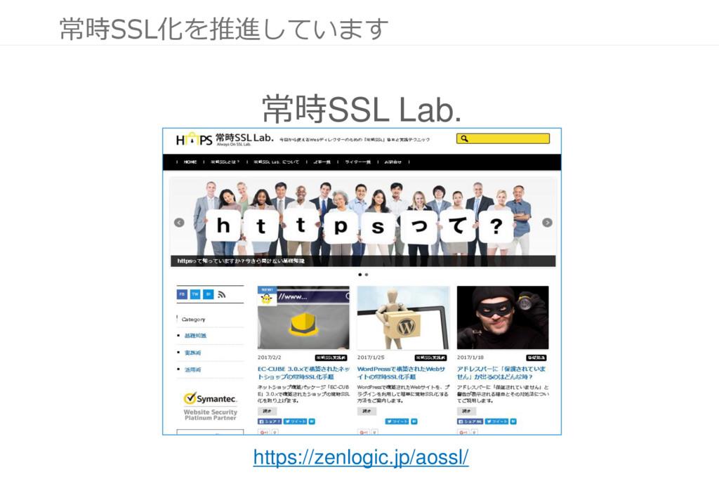 常時SSL化を推進しています https://zenlogic.jp/aossl/ 常時SSL...
