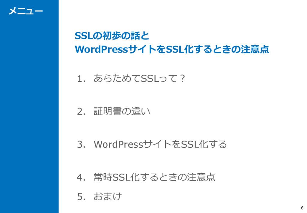 6 メニュー 1. あらためてSSLって? 2. 証明書の違い 3. WordPressサイト...