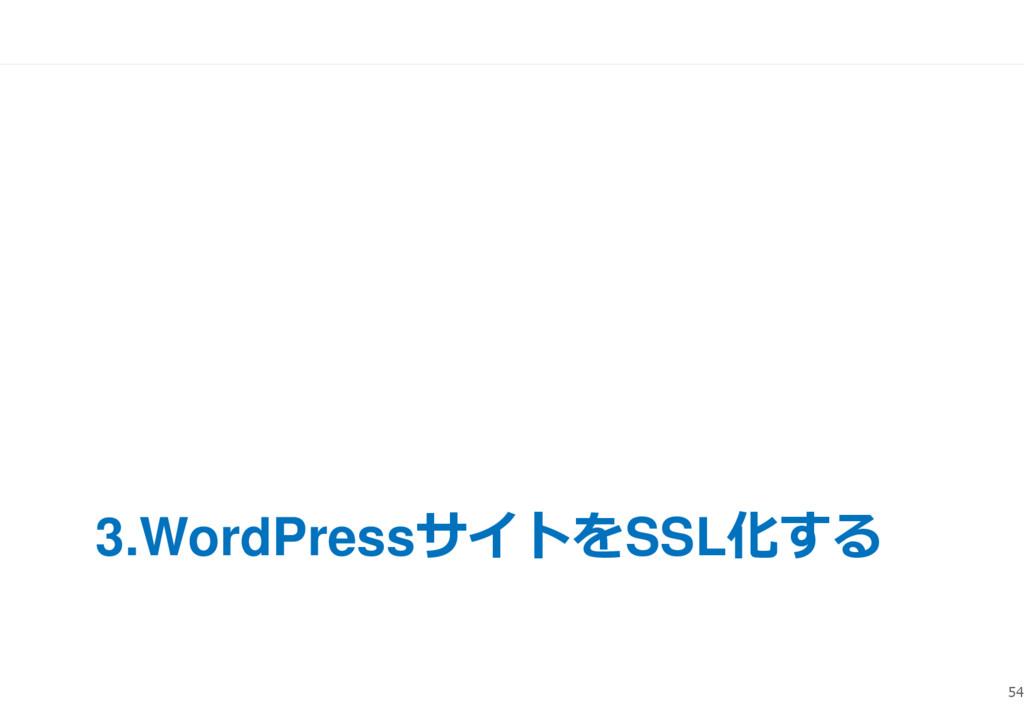 54 3.WordPressサイトをSSL化する