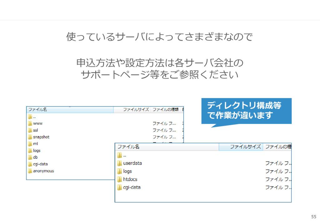 使っているサーバによってさまざまなので 申込方法や設定方法は各サーバ会社の サポートページ等を...