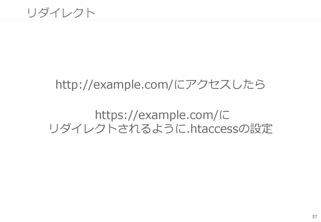 リダイレクト 57 http://example.com/にアクセスしたら https://e...