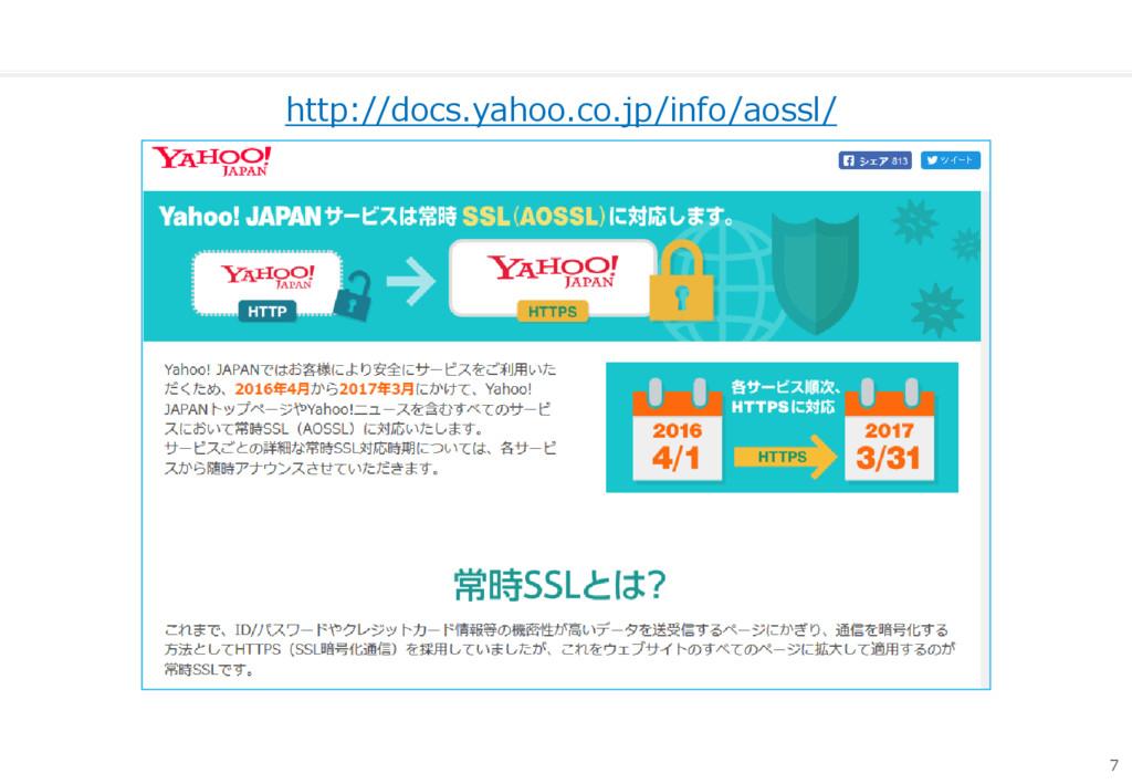 7 http://docs.yahoo.co.jp/info/aossl/