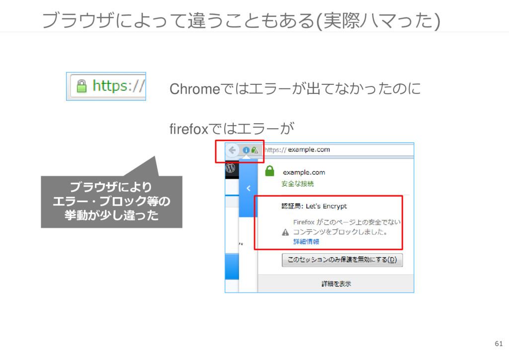 ブラウザによって違うこともある(実際ハマった) 61 Chromeではエラーが出てなかったのに...