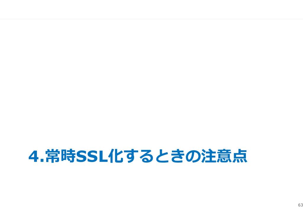 63 4.常時SSL化するときの注意点