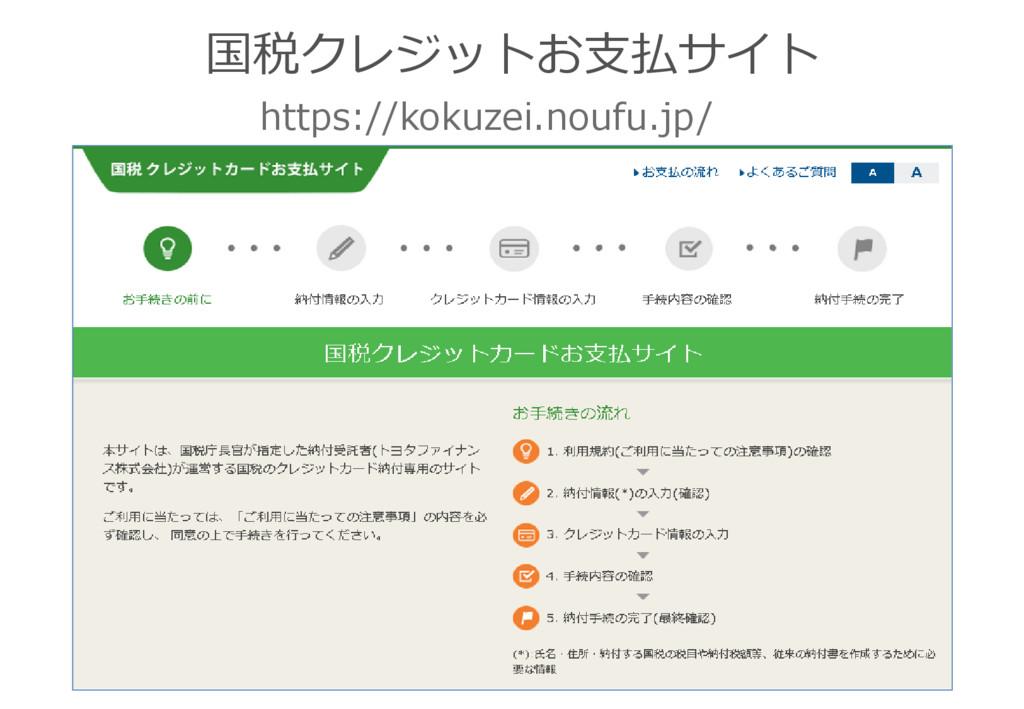 国税クレジットお支払サイト https://kokuzei.noufu.jp/