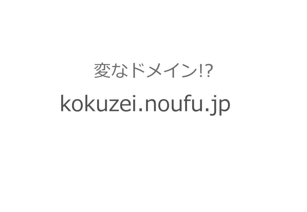 変なドメイン!? kokuzei.noufu.jp