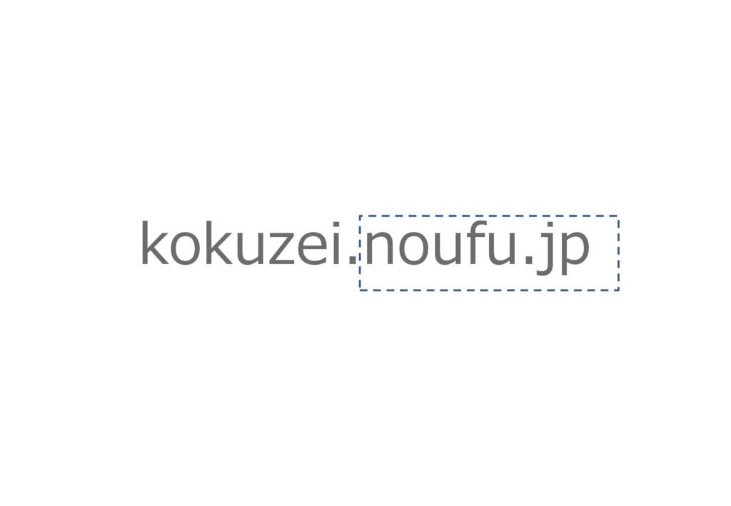 kokuzei.noufu.jp