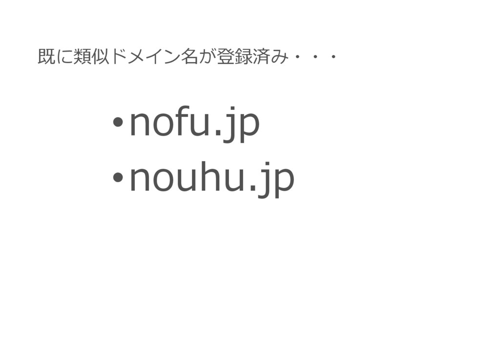 •nofu.jp •nouhu.jp 既に類似ドメイン名が登録済み・・・