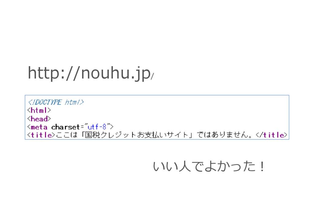 http://nouhu.jp/ いい人でよかった!