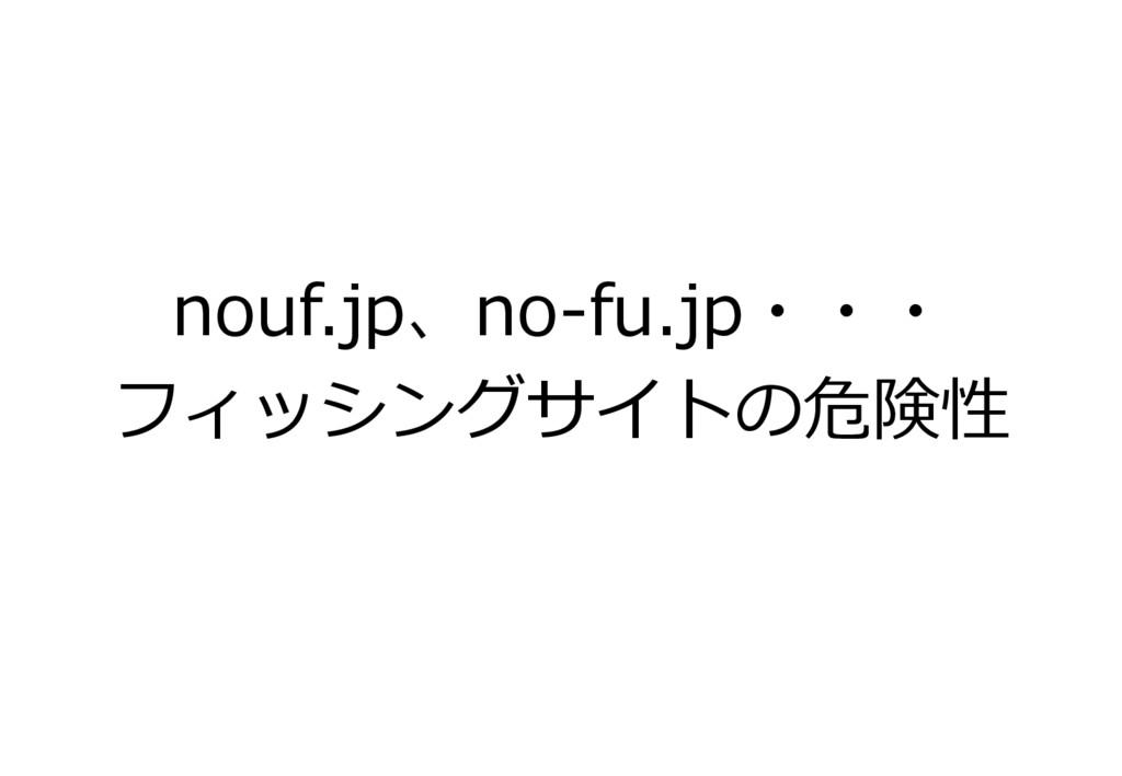 nouf.jp、no-fu.jp・・・ フィッシングサイトの危険性