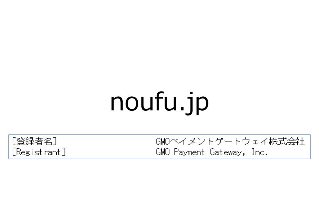 noufu.jp