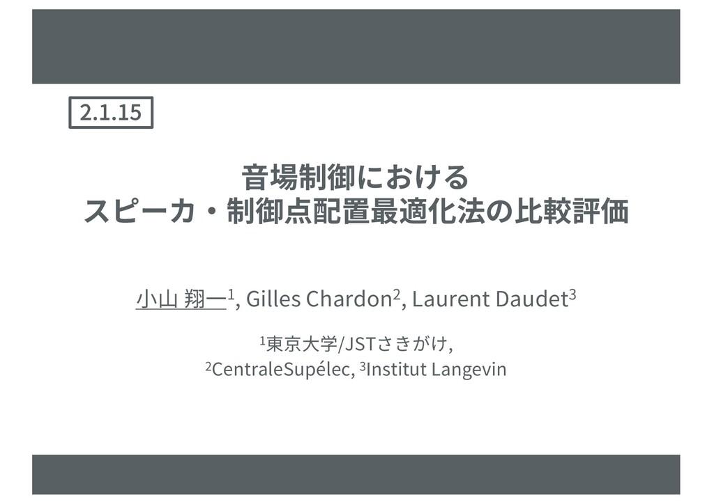 ⾳場制御における スピーカ・制御点配置最適化法の⽐較評価 ⼩⼭ 翔⼀1, Gilles Cha...
