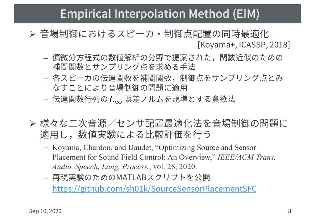 Empirical Interpolation Method (EIM) Ø ⾳場制御における...