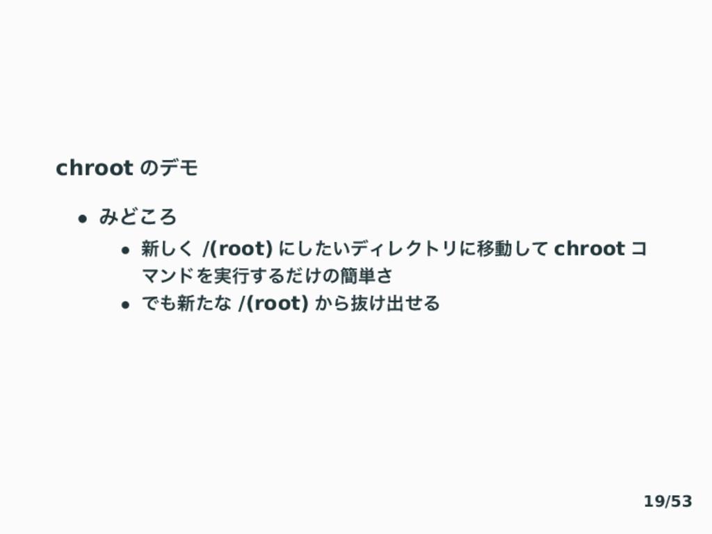 chroot ͷσϞ • ΈͲ͜Ζ • ৽͘͠ /(root) ʹ͍ͨ͠σΟϨΫτϦʹҠಈͯ͠...