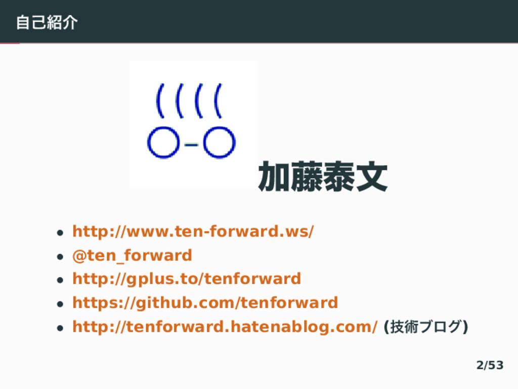 ࣗݾհ Ճ౻ହจ • http://www.ten-forward.ws/ • @ten_f...