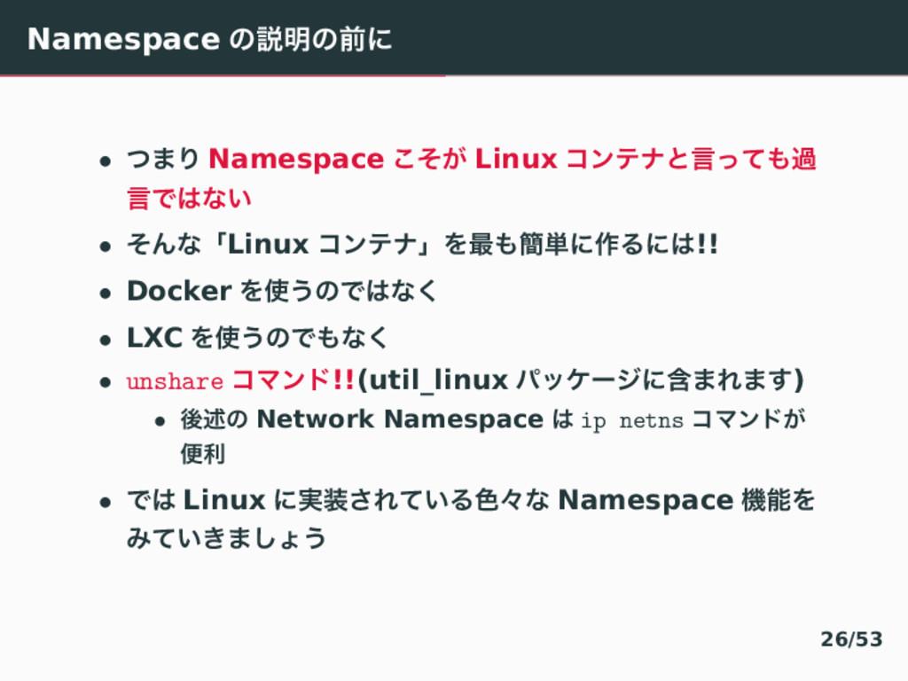 Namespace ͷઆ໌ͷલʹ • ͭ·Γ Namespace ͕ͦ͜ Linux ίϯςφ...