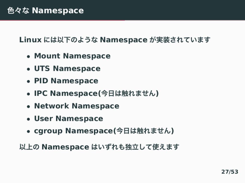 ৭ʑͳ Namespace Linux ʹҎԼͷΑ͏ͳ Namespace ͕࣮͞Ε͍ͯ·...