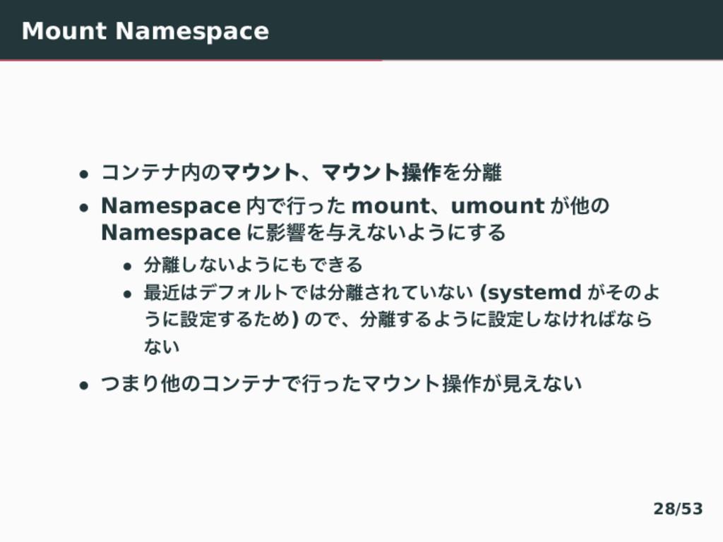 Mount Namespace • ίϯςφͷϚϯτɺϚϯτૢ࡞Λ • Namesp...