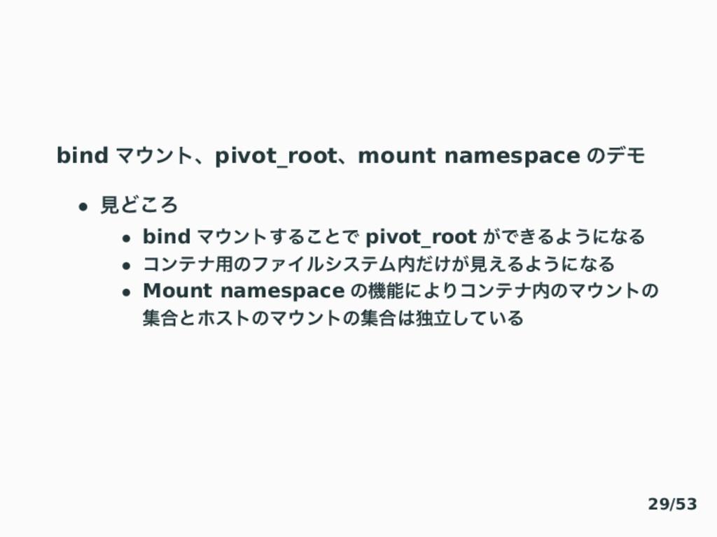 bind Ϛϯτɺpivot_rootɺmount namespace ͷσϞ • ݟͲ͜Ζ...