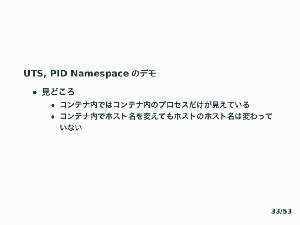 UTS, PID Namespace ͷσϞ • ݟͲ͜Ζ • ίϯςφͰίϯςφͷϓϩ...