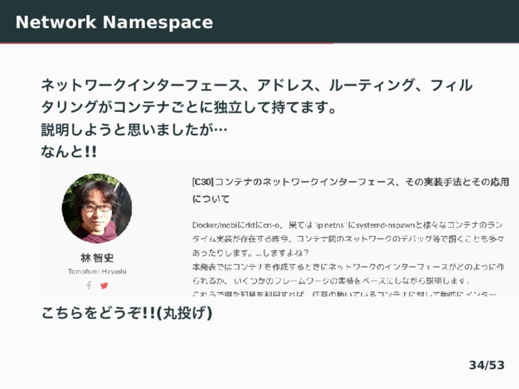 Network Namespace ωοτϫʔΫΠϯλʔϑΣʔεɺΞυϨεɺϧʔςΟϯάɺϑΟ...