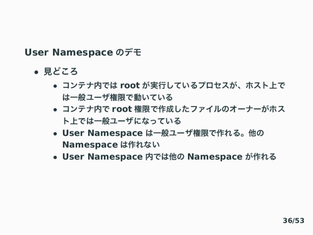 User Namespace ͷσϞ • ݟͲ͜Ζ • ίϯςφͰ root ͕࣮ߦ͍ͯ͠...