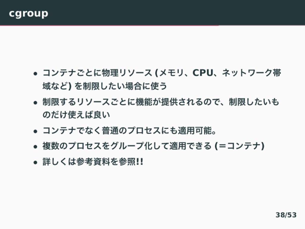 cgroup • ίϯςφ͝ͱʹཧϦιʔε (ϝϞϦɺCPUɺωοτϫʔΫଳ ҬͳͲ) Λ੍...