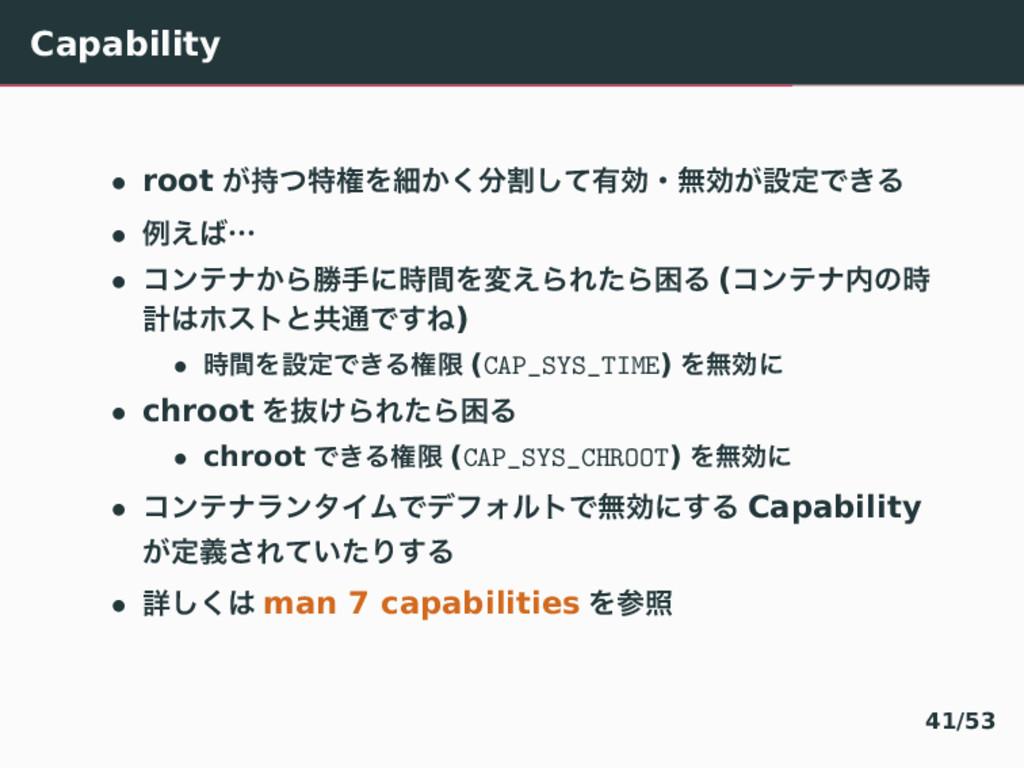 Capability • root ͕ͭಛݖΛࡉׂ͔ͯ͘͠༗ޮɾແޮ͕ઃఆͰ͖Δ • ྫ͑...