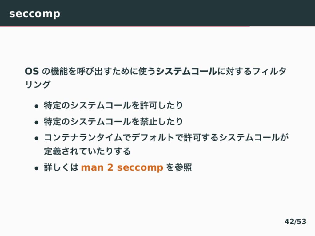 seccomp OS ͷػΛݺͼग़ͨ͢Ίʹ͏γεςϜίʔϧʹର͢ΔϑΟϧλ Ϧϯά • ಛ...
