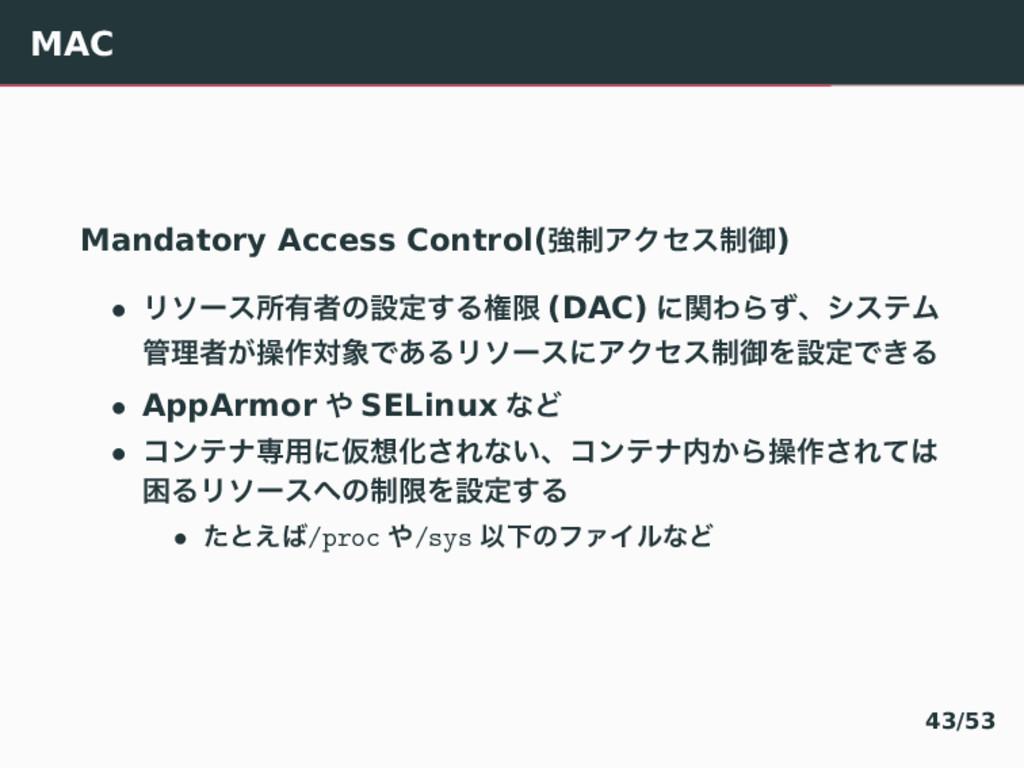 MAC Mandatory Access Control(ڧ੍ΞΫηε੍ޚ) • Ϧιʔεॴ༗...