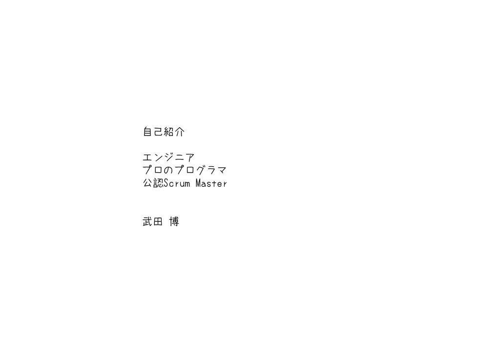 自己紹介 エンジニア プロのプログラマ 公認Scrum Master 武田 博