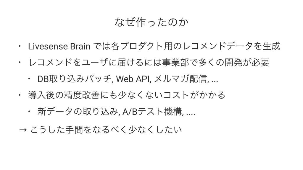 ͳͥ࡞ͬͨͷ͔ • Livesense Brain Ͱ֤ϓϩμΫτ༻ͷϨίϝϯυσʔλΛੜ...